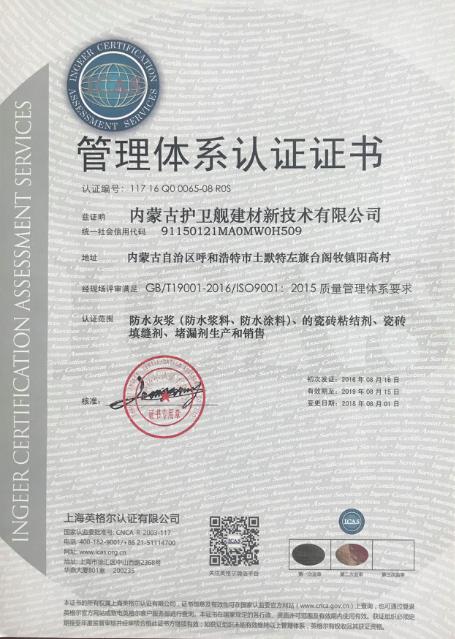 管理认证体系证书