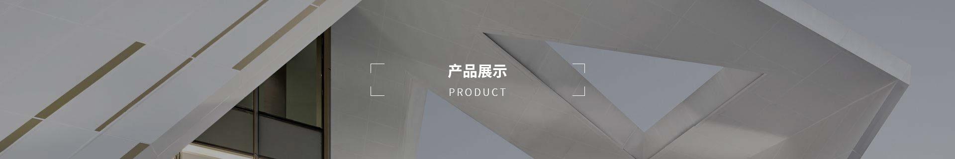 铝单板产品中心