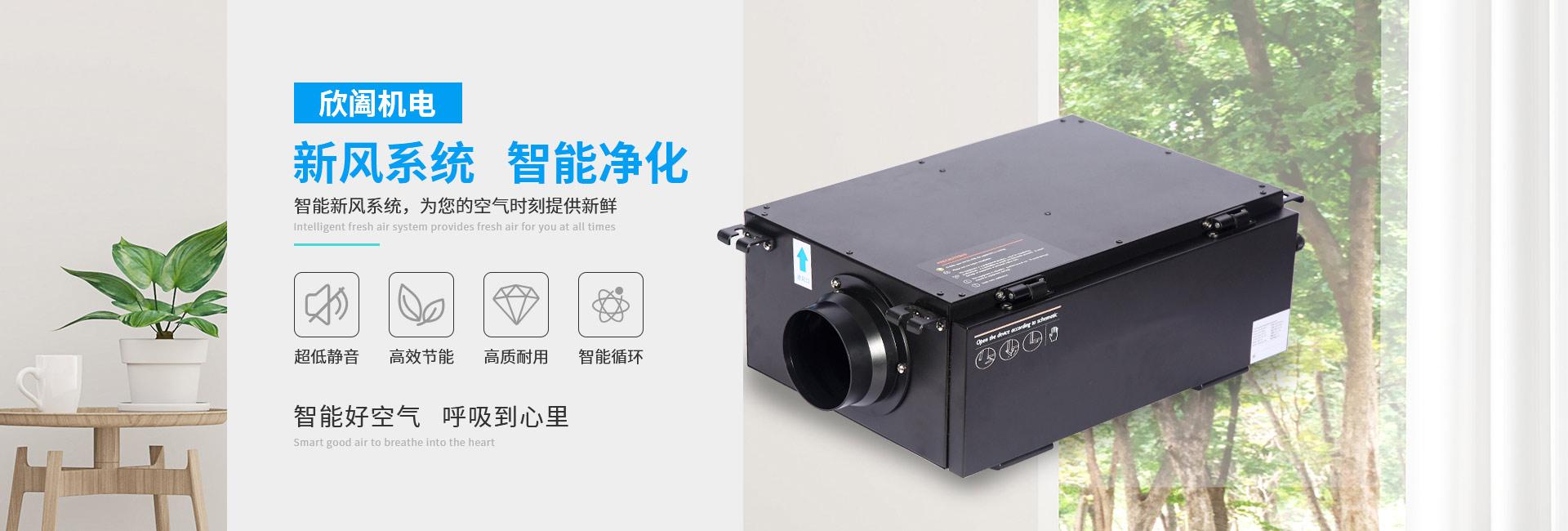 云南新风系统