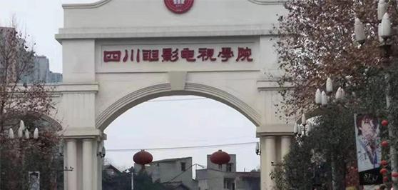 云南地暖-电影电视学院