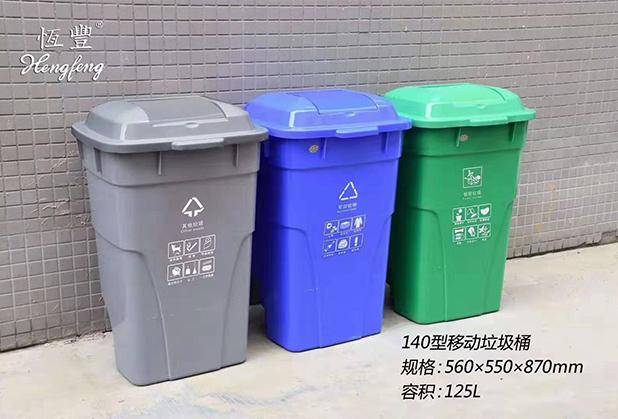 成都移動垃圾桶