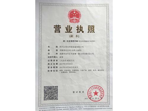 云菲尔环保设备营业执照
