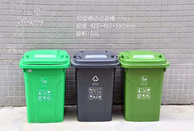 成都塑料垃圾桶
