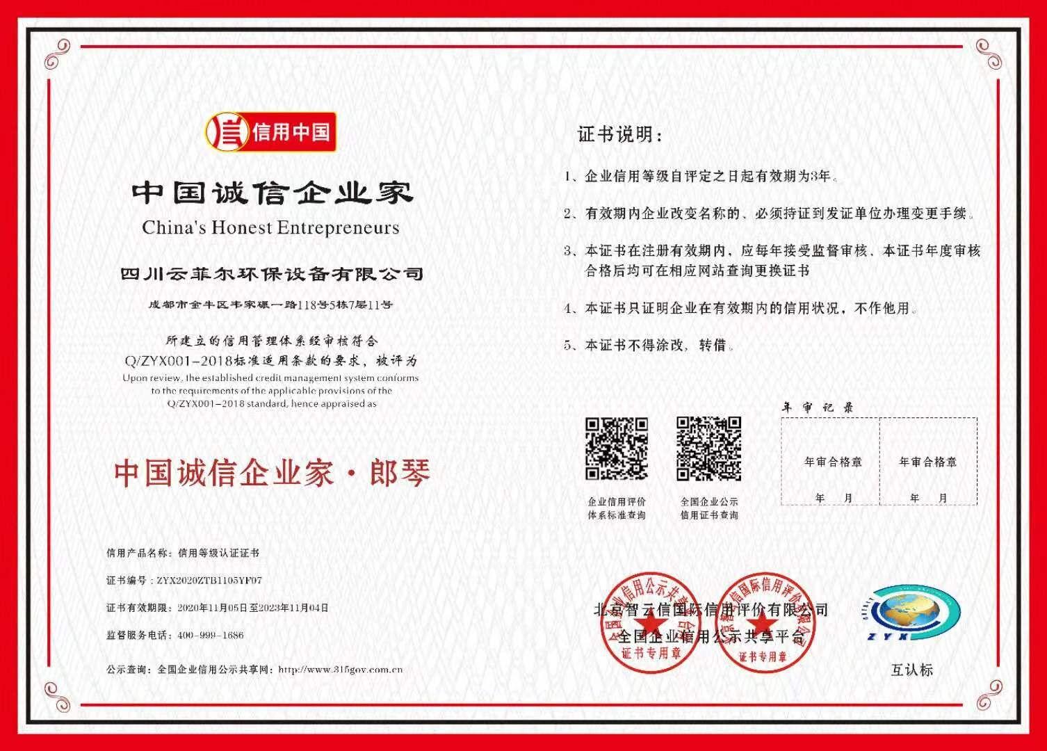 云菲尔环保中国诚信企业家