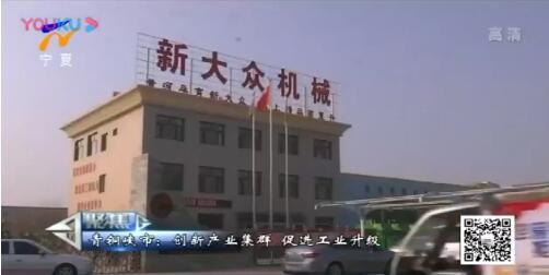 寧夏新大眾機械有限公司宣傳片