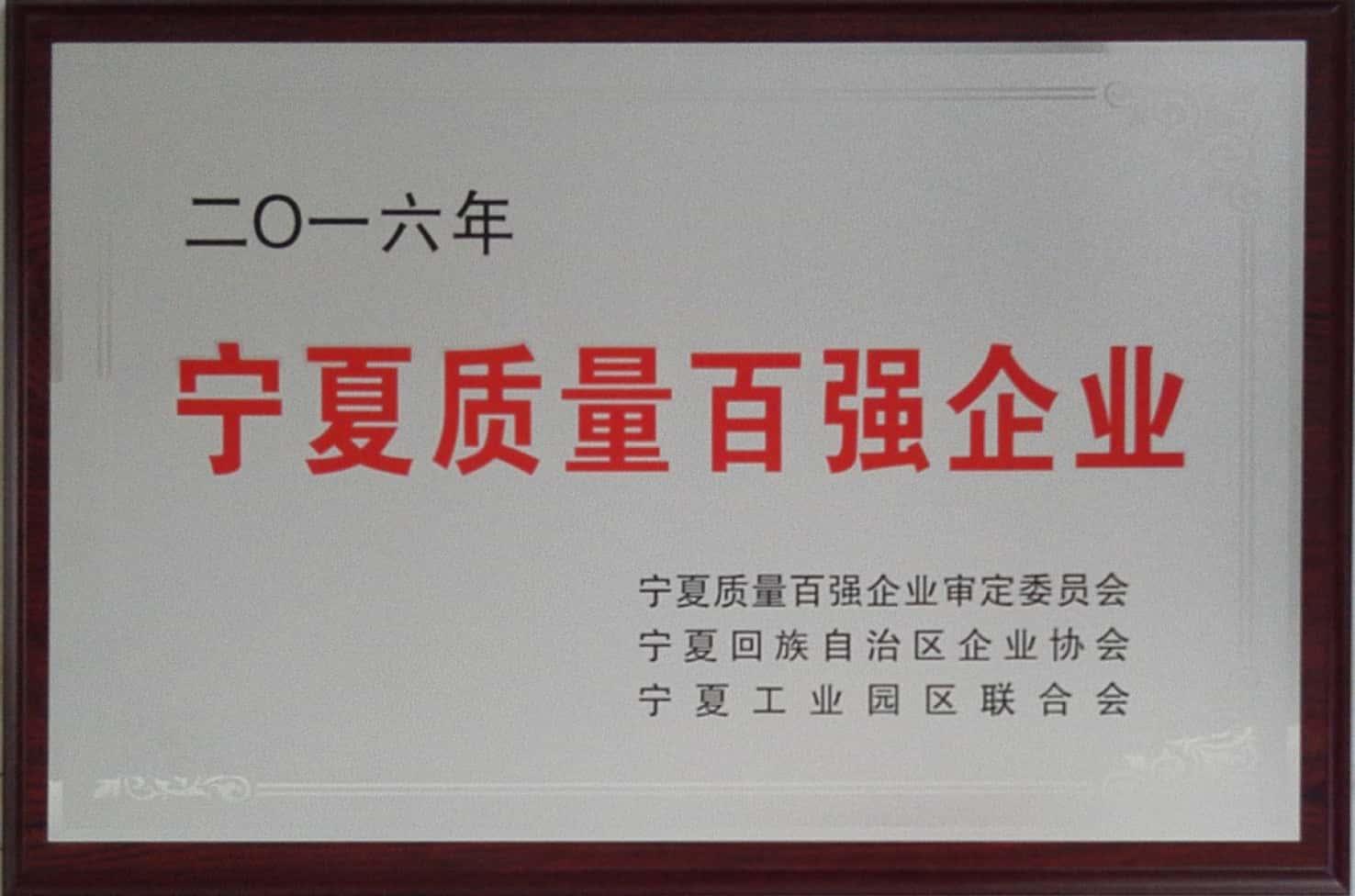 宁夏质量百强企业
