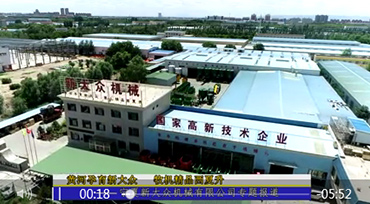 宁夏新大众机械有限公司企业专题片
