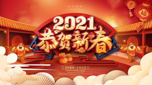 迎新春!贺新年!旭阳环保恭贺全国人民:新年快乐!万事如意!