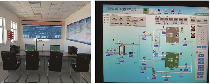 系统控制中心