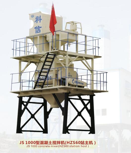 JS1000型混凝土搅拌机(HZS60站主机)