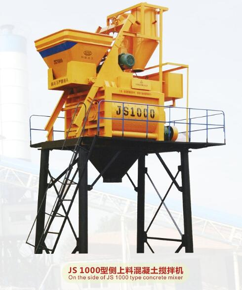JS1000型侧上料混凝土搅拌机