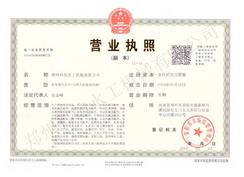 科信水工机械营业执照