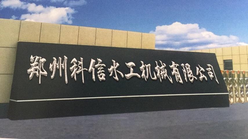 郑州科信水工机械有限公司主要产品被广泛应用于哪些领域