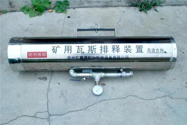 河南矿用瓦斯排释装置