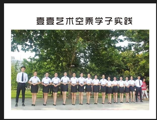 河南空中乘务培训机构