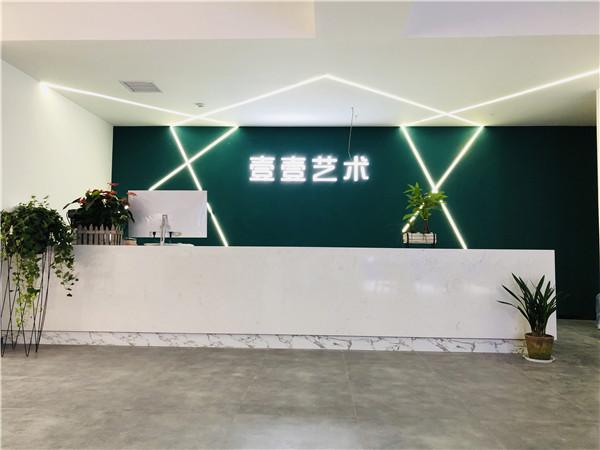 壹壹艺术培训郑州校区环境