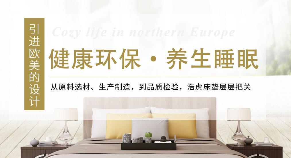 乳胶床垫好还是海绵床垫好?天然乳胶床垫与海绵床垫的利弊分析