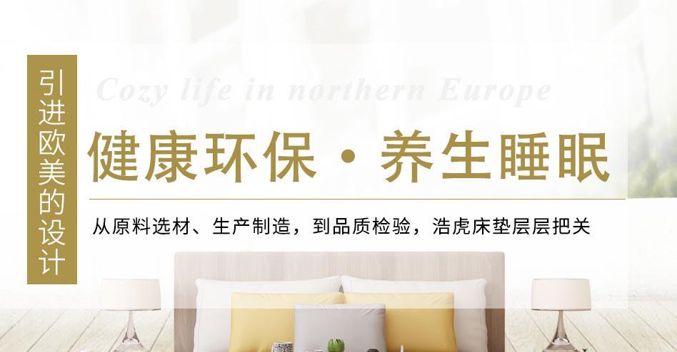 家里使用的乳膠床墊渣滓的原因是什么?