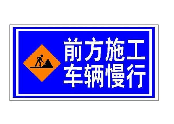 道路交通施工提示牌