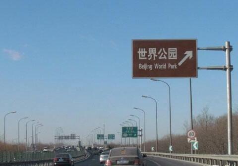 交通道路标志牌真实图