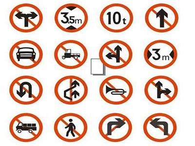 交通标示标牌