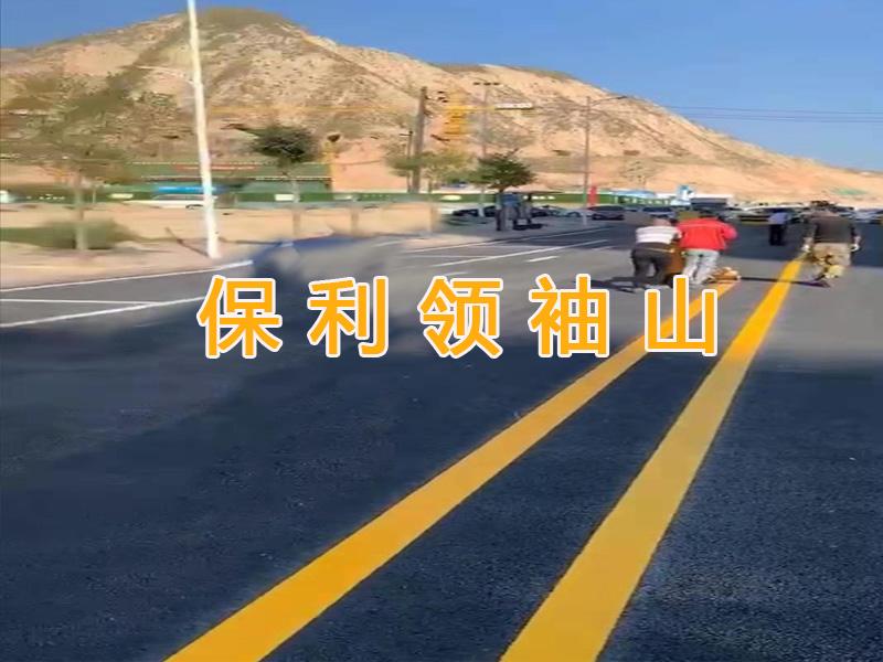 保利**山道路标线施工