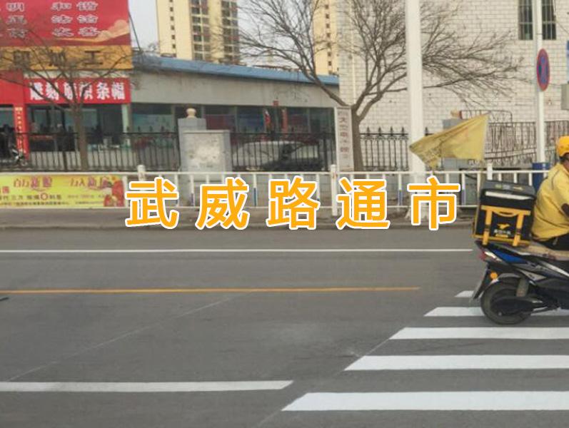 交通护栏设施安装图