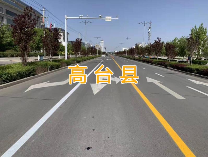 高台县交通道路施工现场