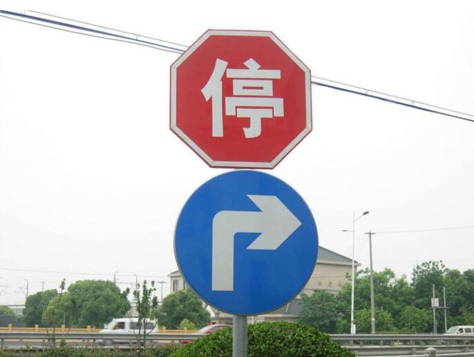 交通道路标志牌图片