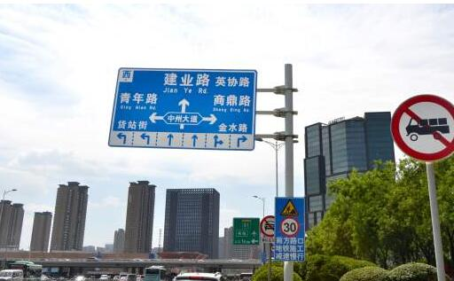 交通道路标志牌是显示交通法规及道路信息的图形符号
