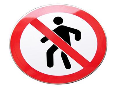 常见的交通安全标志牌