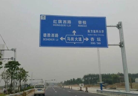 道路交通标志牌颜色