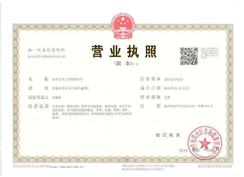 萬興工貿營業執照