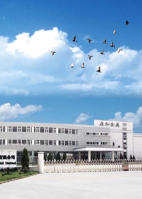 东莞市森和金属材料有限公司