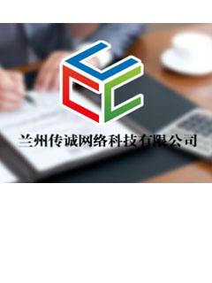 兰州传诚网络科技有限公司代理记账