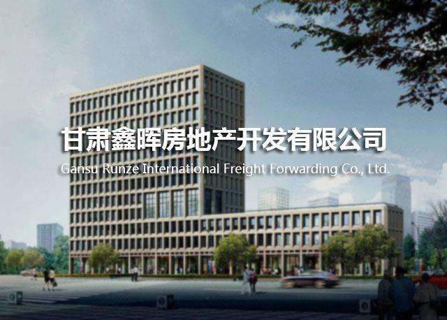 甘肃鑫晖房地产开发有限公司注册和财务制度设计