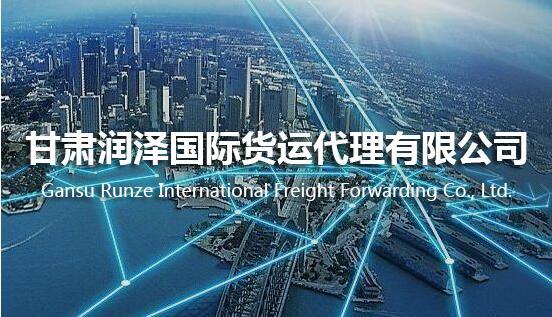 甘肃润泽货运代理有限公司公司注册