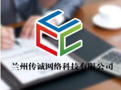 兰州传诚网络科技有限公司注册公司