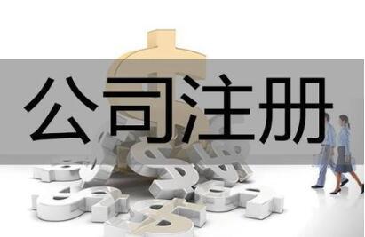 兰州祥源公司注册