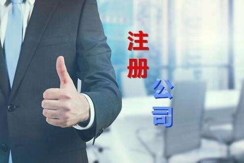日和注册科技类公司