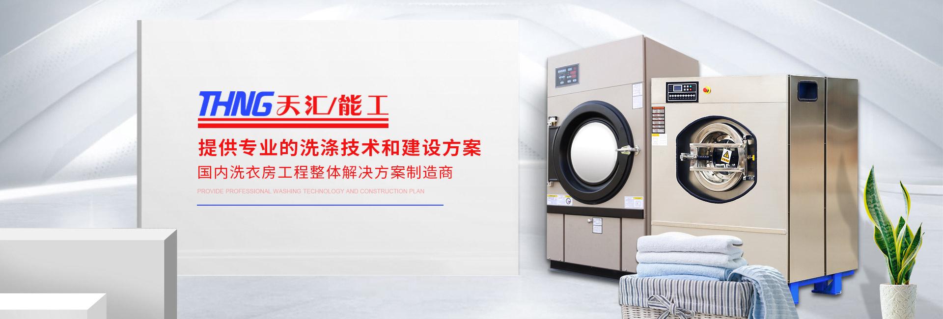 成都工业洗衣机