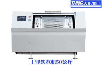 50公斤洗衣机