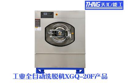20公斤洗脱机