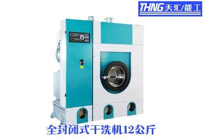 12公斤干洗机