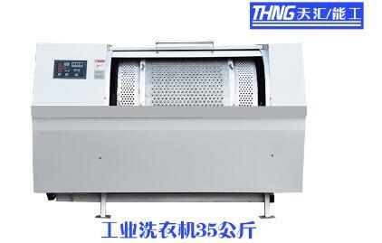 35公斤洗衣机