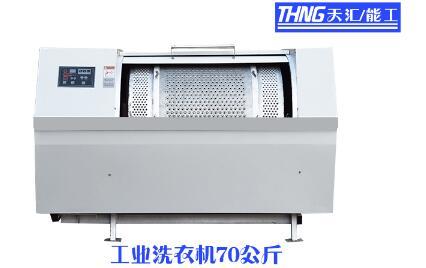 70公斤洗衣机