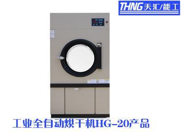 20公斤烘干机