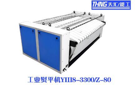 三辊熨平机3.3米