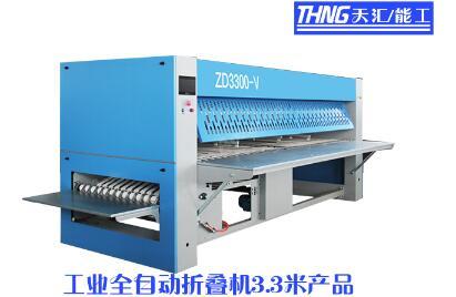 3.3米折叠机