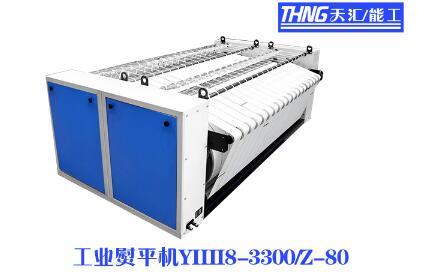 四辊熨平机3.3米